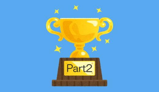 【目標管理2】課題を決めて練習しよう!