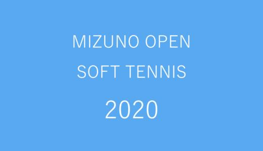 【結果まとめ】MIZUNO OPEN SOFT TENNIS 2020